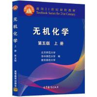 无机化学上册 第四版 4版