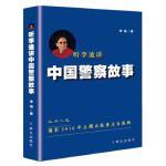 听李迪讲中国警察故事 李迪 群众出版社