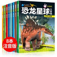 全8册大开本恐龙星球大探秘注音版儿童故事书3-6-12岁小学生恐龙书大百科儿童早教书籍科普绘本幼儿版十万个为什么认识恐