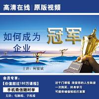 柯银斌如何成为冠军企业正版高清在线视频非DVD光盘 1