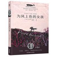 正版全新 白鲸国际大奖作家书系:为风上色的女孩