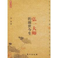 【新书店正版】后的贵族――弘一大师的前世今生田涛9787506036450东方出版社