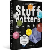 迷人的材料:10种改变世界的神奇物质和它们背后的科学故事,北京联合出版有限公司,(英)马克・米奥多尼克,未读出品978