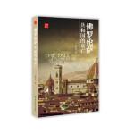佛罗伦萨共和国的衰亡霍文利经济科学出版社9787514130812