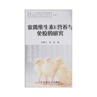 家禽�S生素E�I�B�c免疫的研究 李�G�w,高利 9787109123366 中���r�I出版社