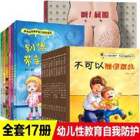 幼儿自我保护性教育绘17册儿童安全意识培养图画书0-1-2-3-6-8岁呀屁股请不要随便摸我欺负我亲我系列不跟陌生人走