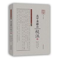太平圣惠方校注-9 9787534976933 河南科学技术出版社
