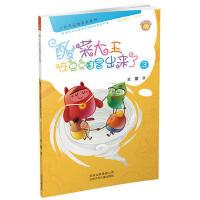 正版-FLY-卡布奇诺趣多多系列――酸菜大王在豆豆国冒出来了3 王蕾 9787530152959 北京少年儿童出版社