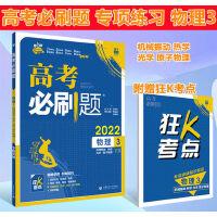 2021高考必刷题物理3 选修3-5部分3-3、3-4 高一二三真题模拟测试题汇编详解考场提分训练辅导书籍高中生总复习资