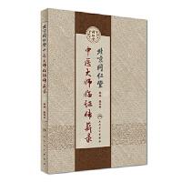 北京同仁堂中医大师临证传薪录 温秀玲 9787117244459 人民卫生出版社