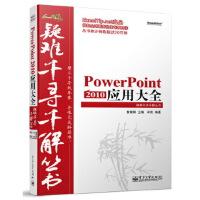 疑难千寻千解丛书 PowerPoint 2010 应用大全 黄朝阳,宋翔著 9787121250095 电子工业出版社