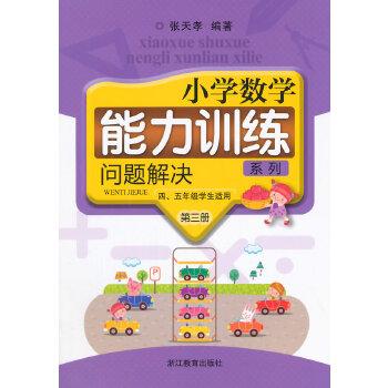 小学数学能力训练系列 问题解决 第三册