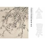 中国历代名家册页精选・金农(花卉)