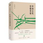 中国古代史籍举要