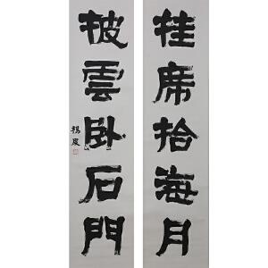 A383杨度楷书五言联