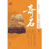 【二手旧书9成新】奇石鉴赏与收藏-丰廷华著-9787514906127 中国书店出版社