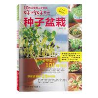 正版二手6-8成新 好吃好玩种子盆栽 9787534947247