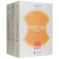 中国文库第二辑・文学类:中国现代小说史(套装共3册)