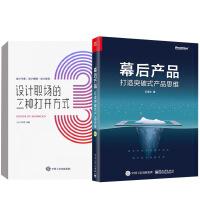 【全2册】幕后产品-打造突破式产品思维+设计职场的三种打开方式人人都是产品经理教程数据分析产品架构互