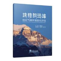 【新书店正版】珠穆朗玛峰地区气候环境变化评估康世昌气象出版社9787502968199