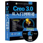 Creo 3.0从入门到精通