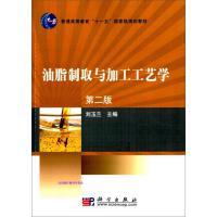 油脂制取与加工工艺学刘玉兰 科学出版社
