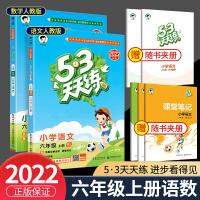 53天天练六年级上语文数学部编人教版六年级上册五三天天练2021秋