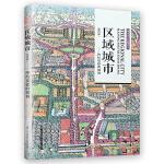 区域城市 终结蔓延的规划(第4版)(城市区域的规划讲解,实例案例解析)