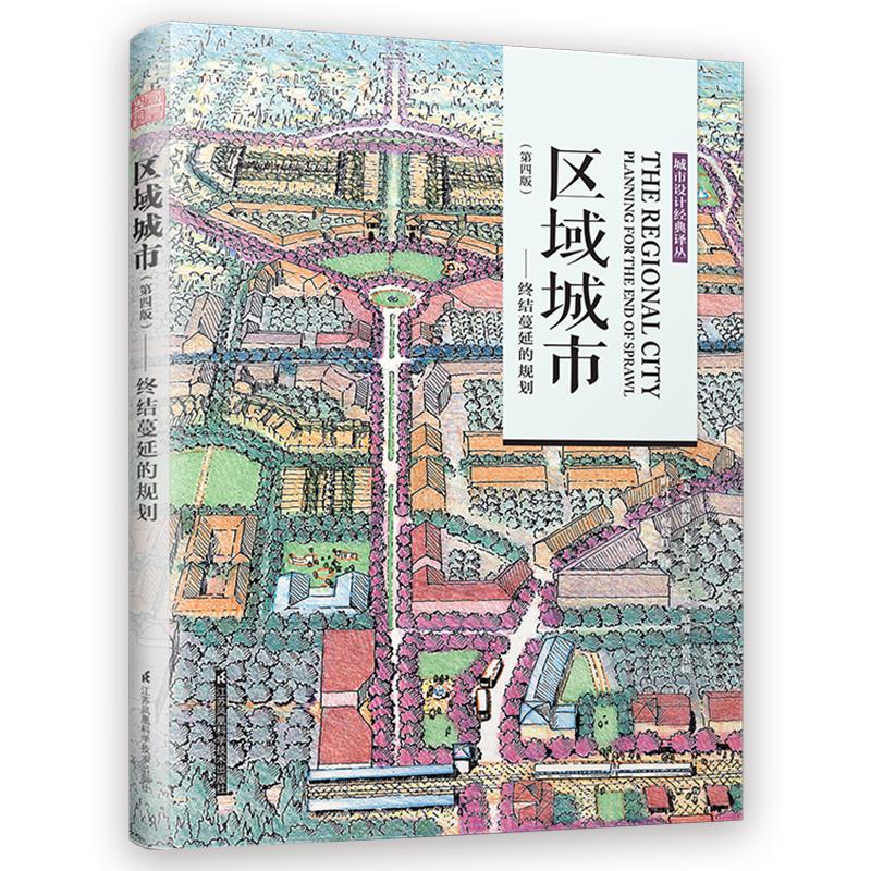 区域城市——终结蔓延的规划(第四版)(城市区域的规划讲解,实例案例解析。) 城市设计经典译丛系列,城市区域的规划,用有说服力的实例告诉我们一个有序和谐的区域制度、设计、规划框架怎样才能自下而上内部运作。