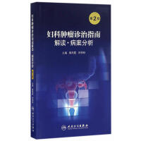 妇科肿瘤诊治指南解读・病案分析(第2版)