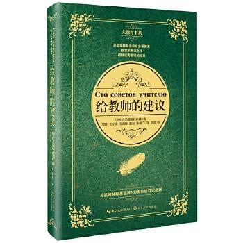 给教师的建议(苏霍姆林斯基诞辰100周年修订纪念版)(精)/大教育书系