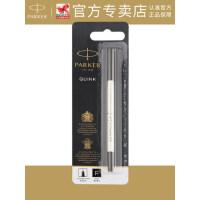 派克签字笔笔芯官方正品专柜同款黑色0.5/0.7mm派克宝珠笔替换中性笔芯书写流畅不断墨