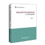 城镇化过程中的环境政策实践:日本的经验教训 孟健军 商务印书馆 9787100086851