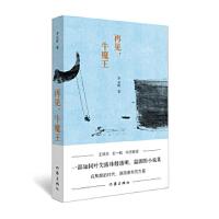 【正版新书直发】再见,牛魔王李云雷9787506396837作家出版社