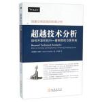 【正版二手书旧书9成新】技术分析 如何开发和执行一套制胜的交易系统 [美] 图莎尔・钱德(Tushar S.Chand