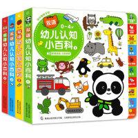 0-4岁幼儿认知小百科全套3册 宝宝幼儿中英文双语图画书籍 儿童绘本0-2-3-6周岁婴幼儿亲子启蒙认知早教 看图识字