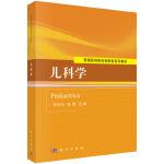 儿科学 朱玲玲,吴震 科学出版社 9787030458544