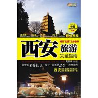 西安旅游完全指南(仅适用PC阅读)(电子书)