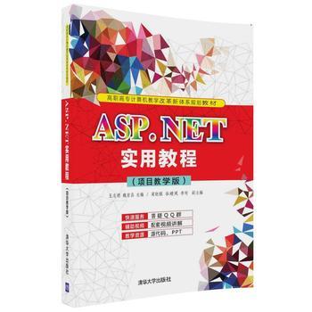 ASP NET实用教程(项目教学版) 王志娟 魏宏昌 梁晓强 谷建英 李珩 清华大学出版社 9787302488880 【新华书店,品质保障.请放心购买!】
