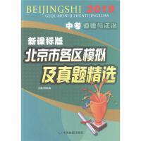 2019-中考道德与法治-新课标版-北京市各区模拟及真题精选