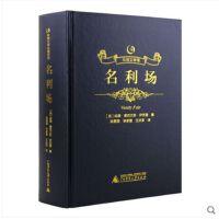 名利场 众阅文学馆 原版原著中文版名利场 世界书籍文学名著世界名著 成人版 青少年初高中生课外阅读书籍