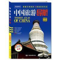 2019年中国旅游导航(地图宝典)升级版