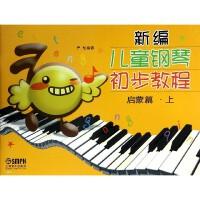 新编儿童钢琴初步教程(启蒙篇上)