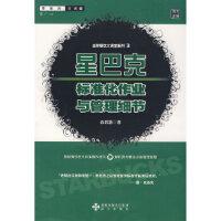 【正版现货】星巴克标准化作业与管理细节 袁欢慧 9787807471769 海天出版社