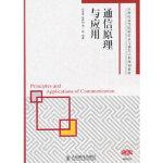 【全新直发】通信原理与应用 肖萍萍 9787115255082 人民邮电出版社
