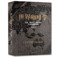 世界咖啡学:变革、精品豆、烘焙技法与中国咖啡探秘韩怀宗中信出版社9787508669519