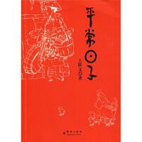 【新书店正版】平常日子王跃文群言出版社9787802560017