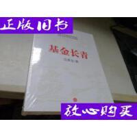 [二手旧书9成新]基金长青 /范勇宏 著 中信出版社