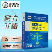20版 维克多 VICTOR ENGLISH 新高中英语词汇