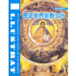 图说世界文化(第1辑)-宗教文化卷